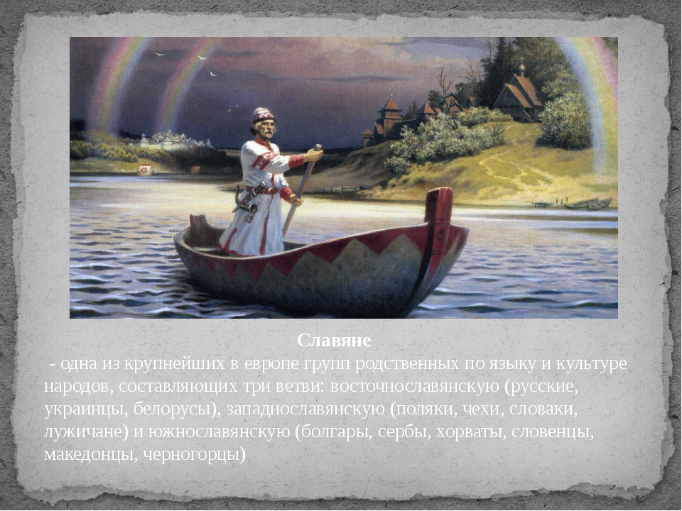 Славяне - одна из крупнейших в европе групп родственных по языку и культуре...