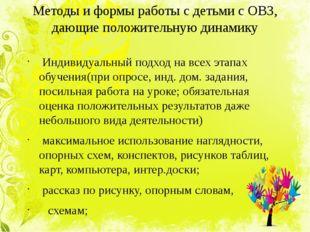 Методы и формы работы с детьми с ОВЗ, дающие положительную динамику Индивидуа