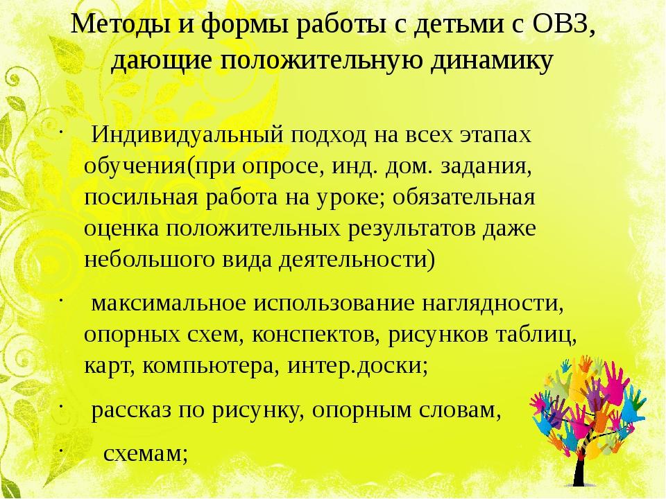 Методы и формы работы с детьми с ОВЗ, дающие положительную динамику Индивидуа...