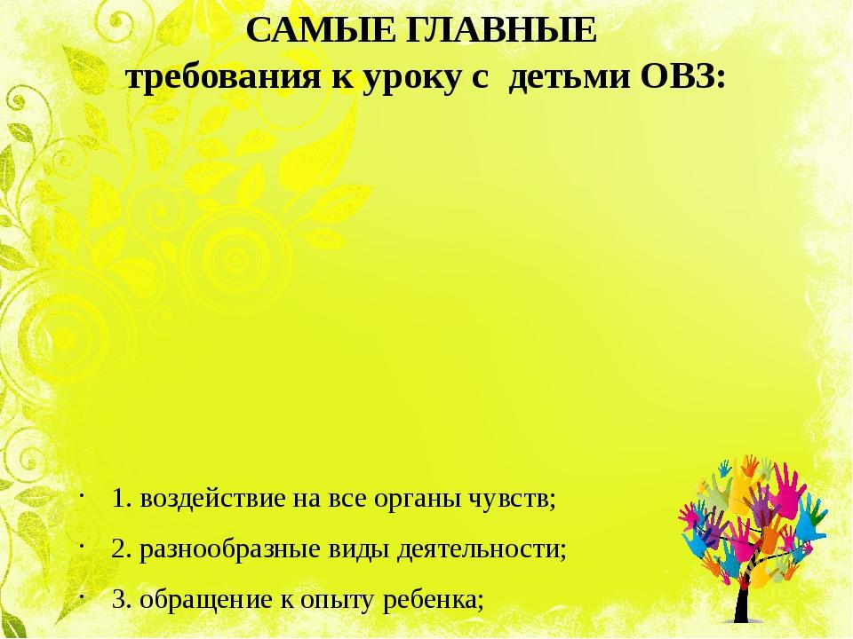 САМЫЕ ГЛАВНЫЕ требования к уроку с детьми ОВЗ: 1. воздействие на все органы ч...