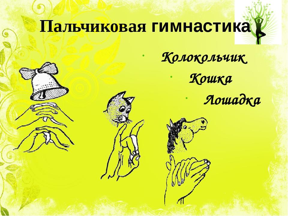 Колокольчик Пальчиковая гимнастика Кошка Лошадка