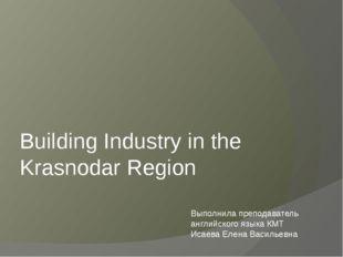 Building Industry in the Krasnodar Region Выполнила преподаватель английского