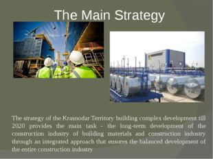 The Main Strategy The strategy of the Krasnodar Territory building complex de