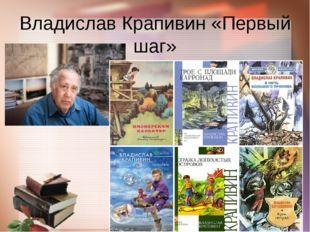 Владислав Крапивин «Первый шаг»