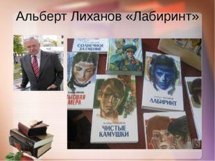 Альберт Лиханов «Лабиринт»