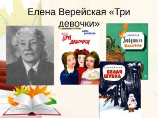 Елена Верейская «Три девочки»