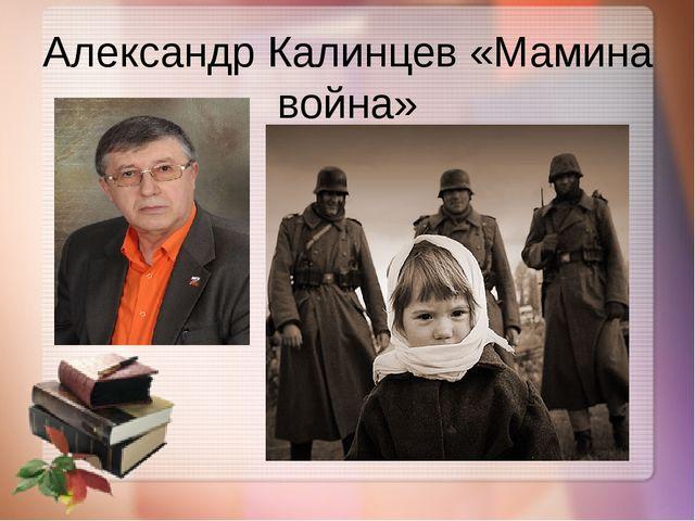 Александр Калинцев «Мамина война»