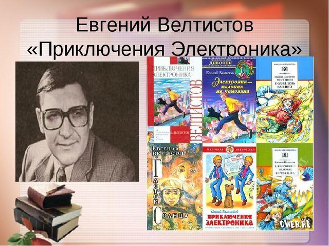Евгений Велтистов «Приключения Электроника»