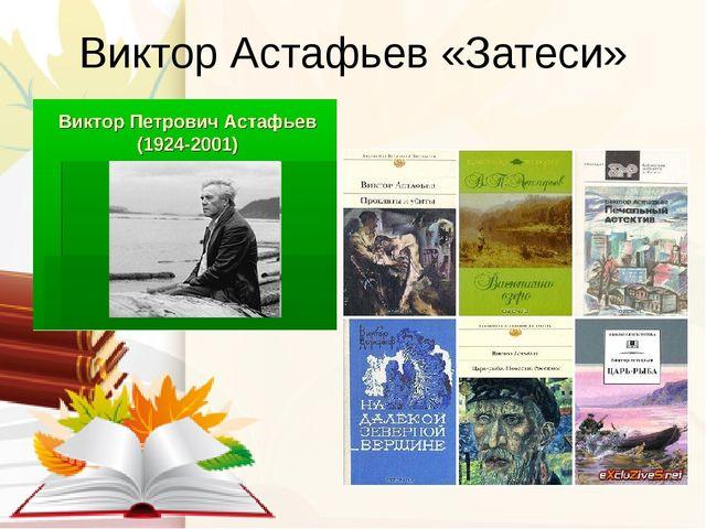 Виктор Астафьев «Затеси»