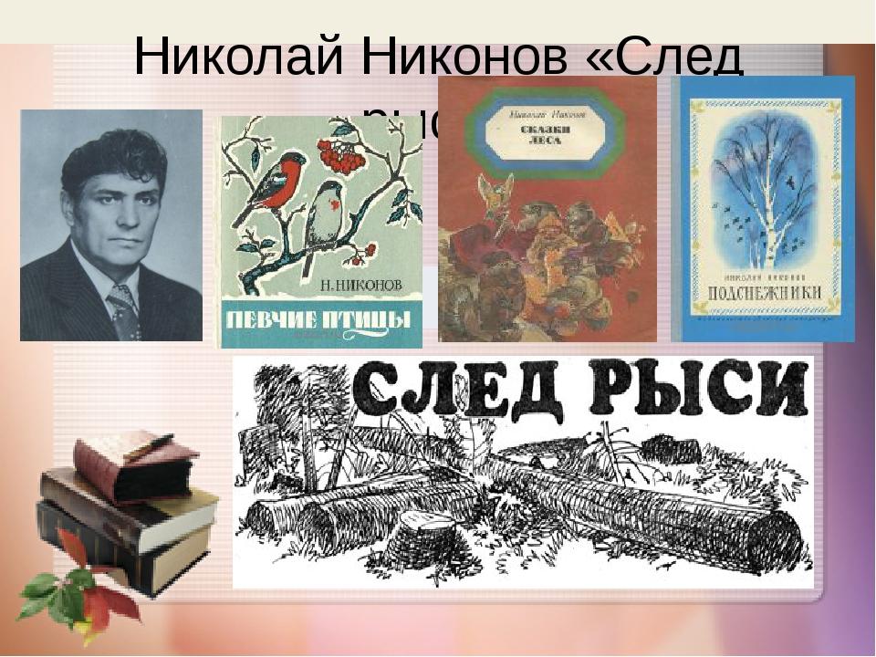 Николай Никонов «След рыси»
