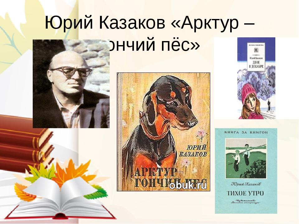 Юрий Казаков «Арктур – гончий пёс»