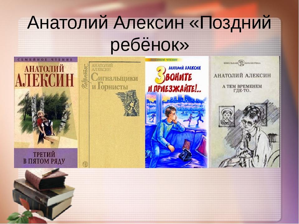 Анатолий Алексин «Поздний ребёнок»