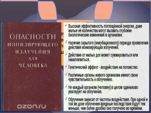 При изучении действия излучения на организм были определены следующие особенн