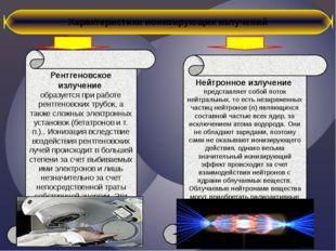 Рентгеновское излучение образуется при работе рентгеновских трубок, а также