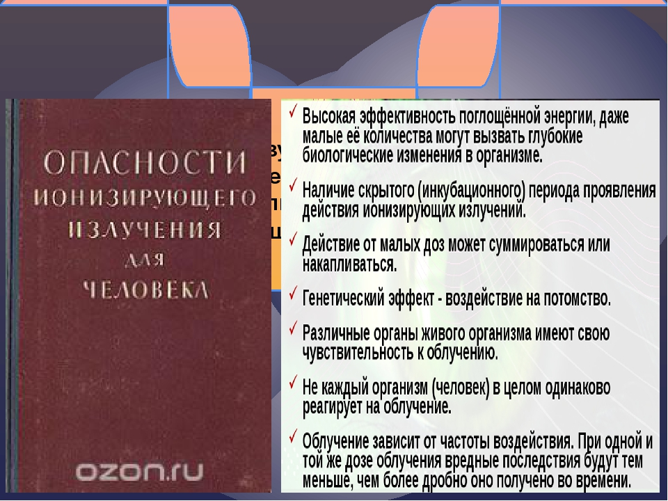 При изучении действия излучения на организм были определены следующие особенн...