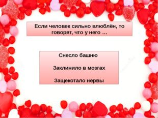 Если человек сильно влюблён, то говорят, что у него … Снесло башню Заклинило