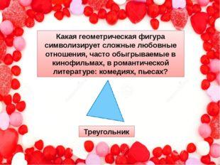 Какая геометрическая фигура символизирует сложные любовные отношения, часто о