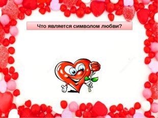 Что является символом любви?