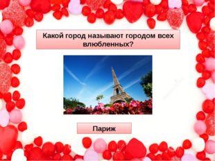 Какой город называют городом всех влюбленных? Париж