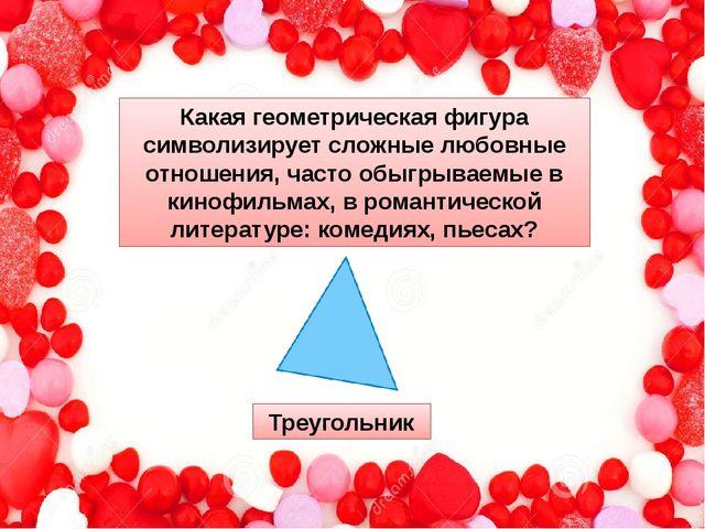 Какая геометрическая фигура символизирует сложные любовные отношения, часто о...