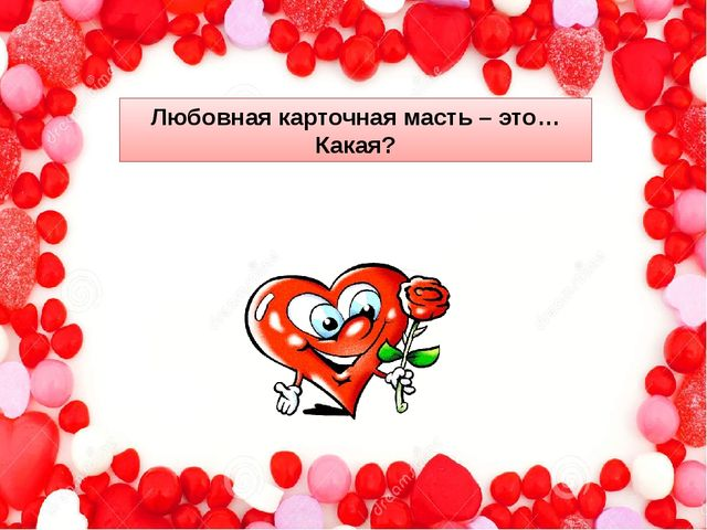 Любовнаякарточная масть – это… Какая?