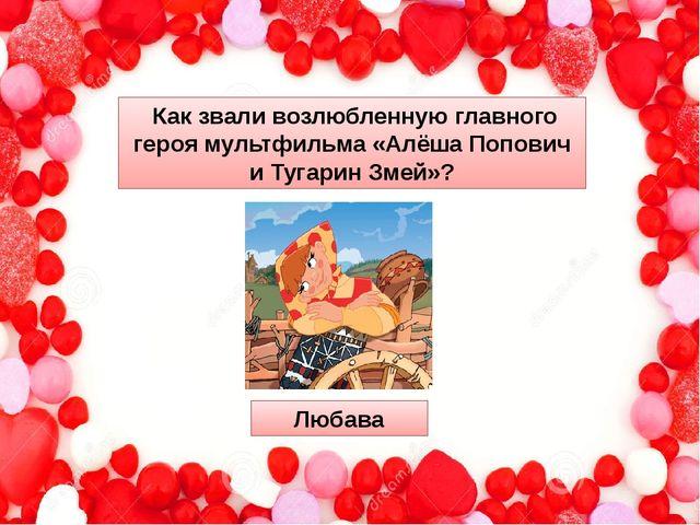 Как зваливозлюбленнуюглавного героя мультфильма «Алёша Попович и Тугарин З...