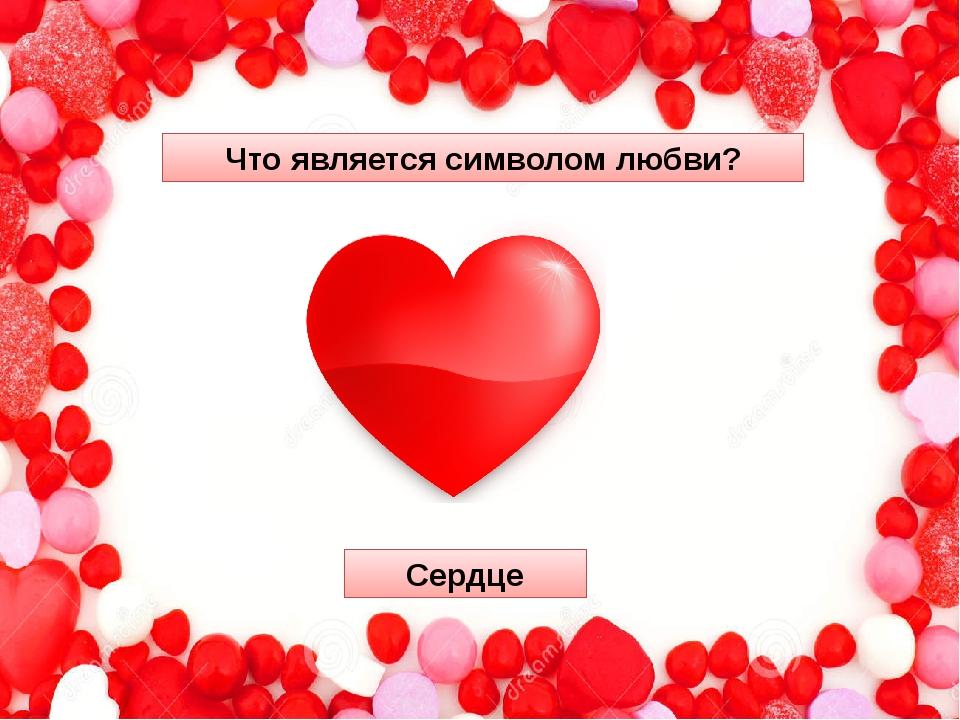 Что является символом любви? Сердце