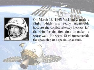 On March 18, 1965 Voskhod-2 made a flight which was really memorable because