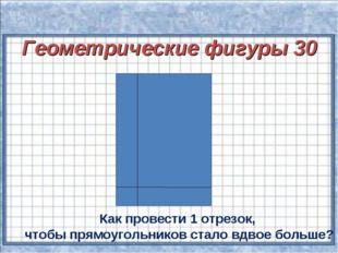 Геометрические фигуры 30 Как провести 1 отрезок, чтобы прямоугольников стало