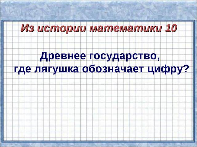 Из истории математики 10 Древнее государство, где лягушка обозначает цифру?
