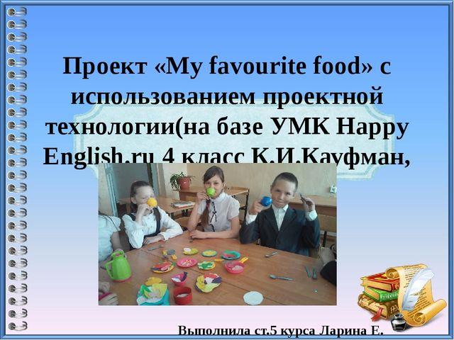 Проект «My favourite food» с использованием проектной технологии(на базе УМК...