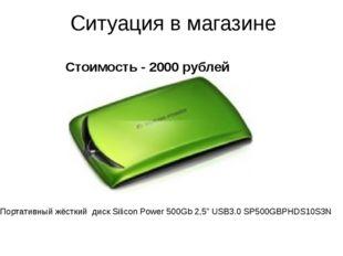 Стоимость - 2000 рублей Ситуация в магазине Портативный жёсткий диск Silicon
