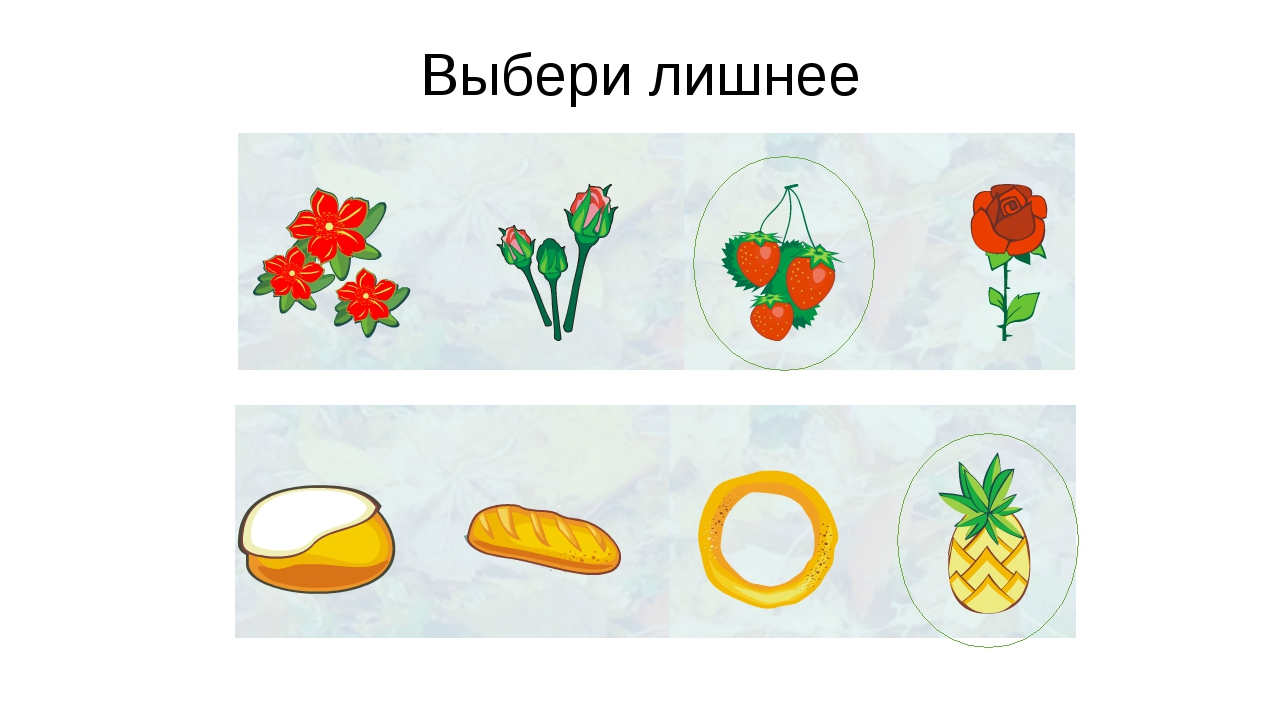 Выбери лишнее