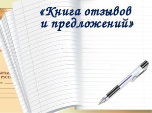 «Книга отзывов и предложений»