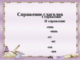 Спряжение глаголов I спряжение II спряжение -ешь -ишь -ет -ит -ем -им -ете -