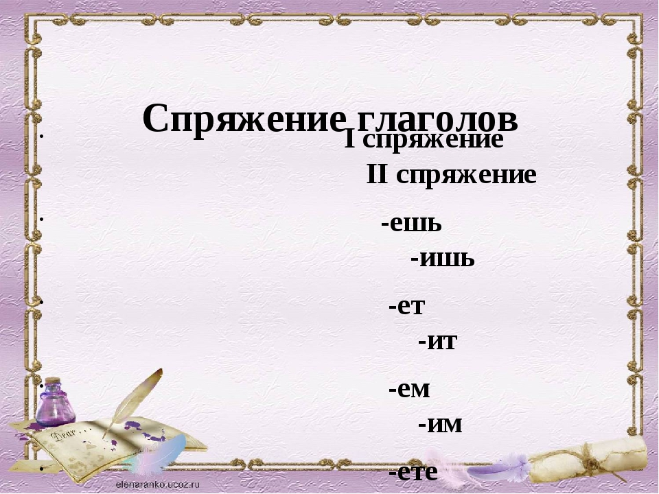 Спряжение глаголов I спряжение II спряжение -ешь -ишь -ет -ит -ем -им -ете -...