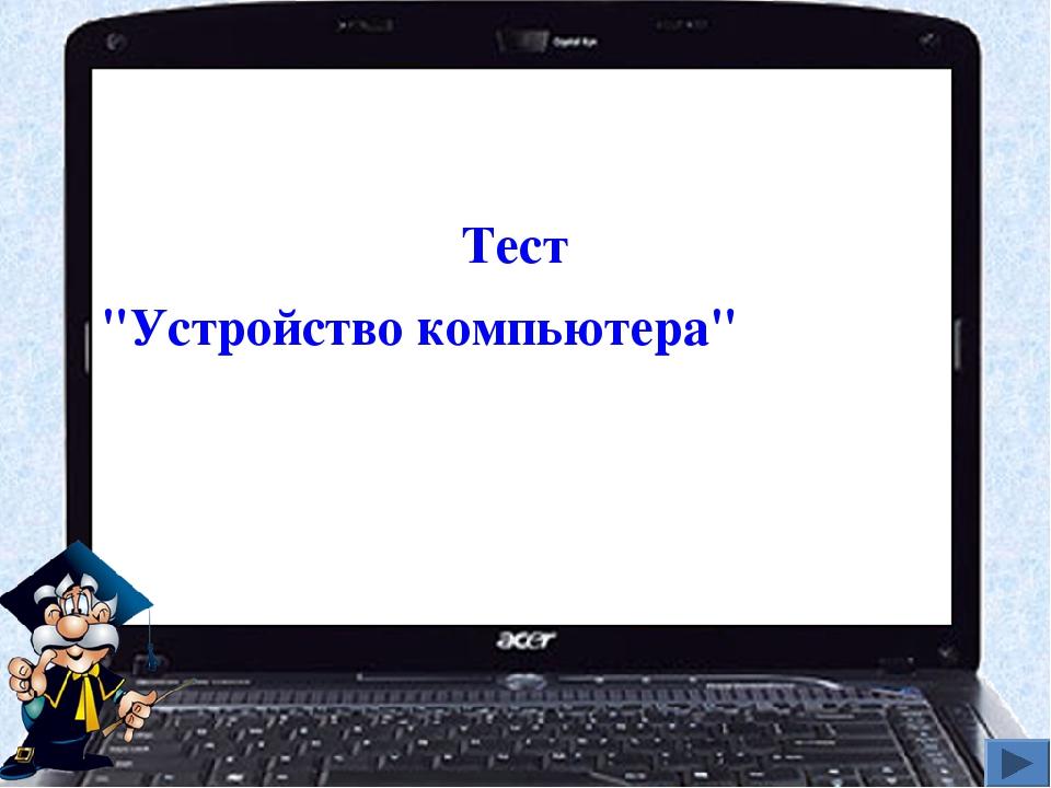 "Тест ""Устройство компьютера"""
