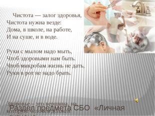Раздел предмета СБО «Личная гигиена» Чистота — залог здоровья, Чистота нужна