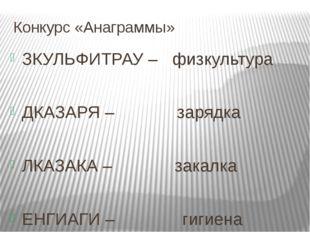 Конкурс «Анаграммы» ЗКУЛЬФИТРАУ – физкультура ДКАЗАРЯ – зарядка ЛКАЗАКА – зак