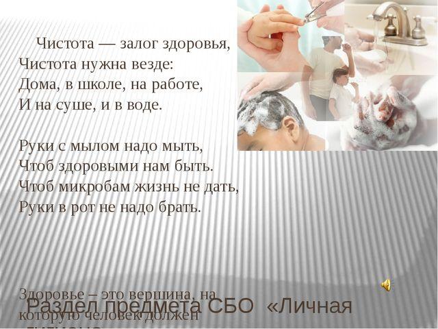 Раздел предмета СБО «Личная гигиена» Чистота — залог здоровья, Чистота нужна...