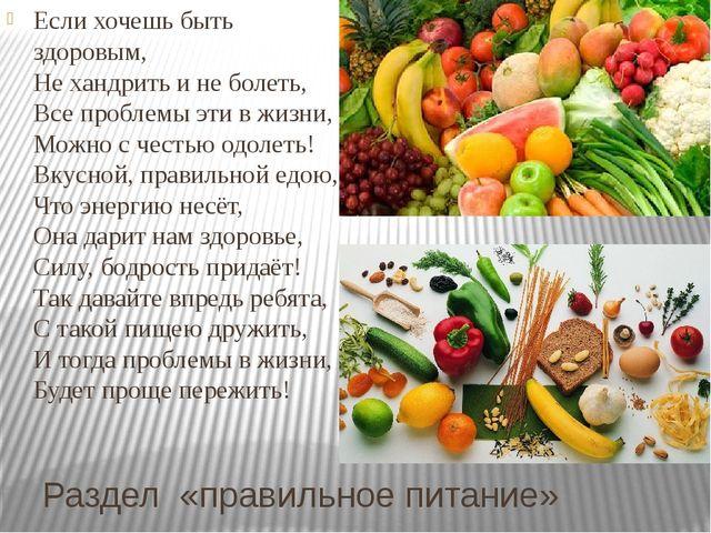 Раздел «правильное питание» Если хочешь быть здоровым, Не хандрить и не болет...