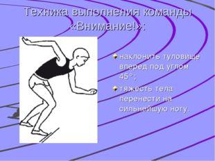 Техника выполнения команды «Внимание!»: наклонить туловище вперед под углом 4
