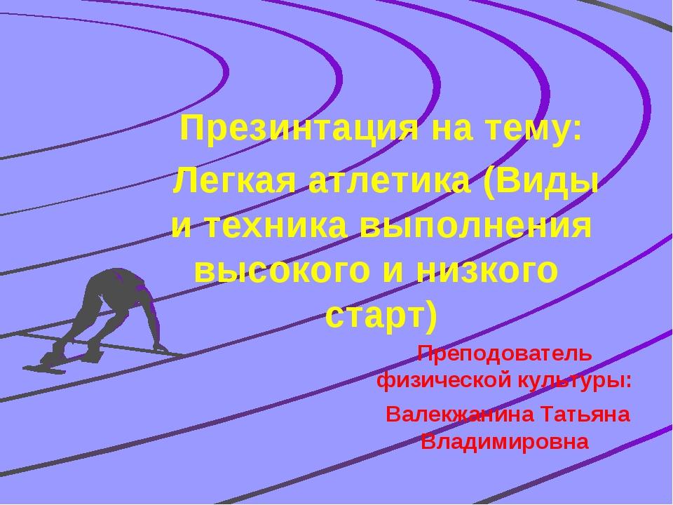 Презинтация на тему: Легкая атлетика (Виды и техника выполнения высокого и н...