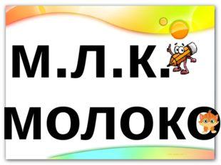 м.л.к. молоко