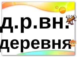 д.р.вн. деревня