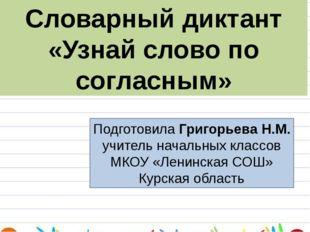 Словарный диктант «Узнай слово по согласным» Подготовила Григорьева Н.М. учит