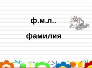 ф.м.л.. фамилия