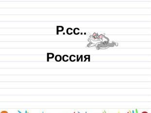 Р.сс.. Россия