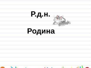 Р.д.н. Родина