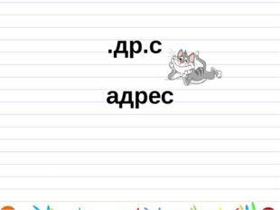 .др.с адрес